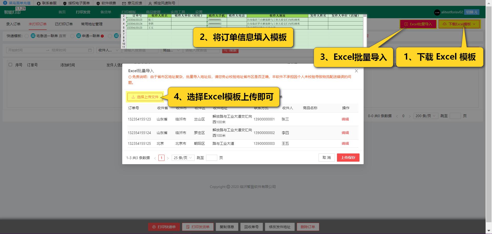 Excel怎样批量导入线下订单